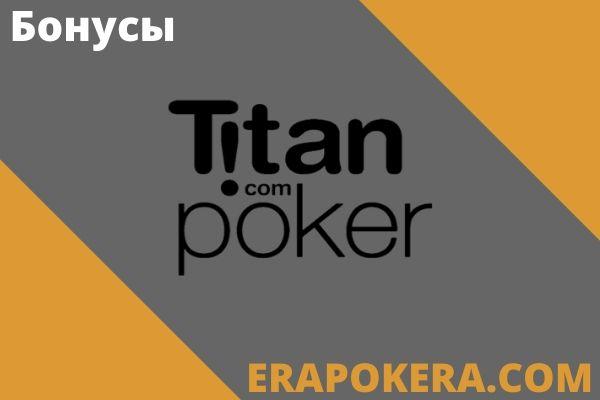 Бонусные предложения в Титан Покер
