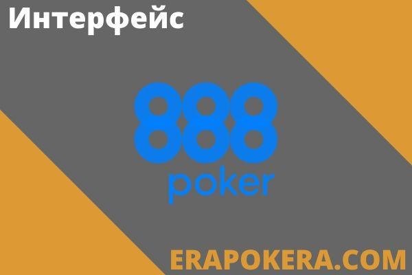 Описание интерфейса приложения 888 Покер.