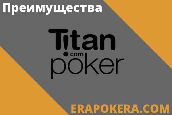 Плюсы и минусы гиганта покерной индустрии.