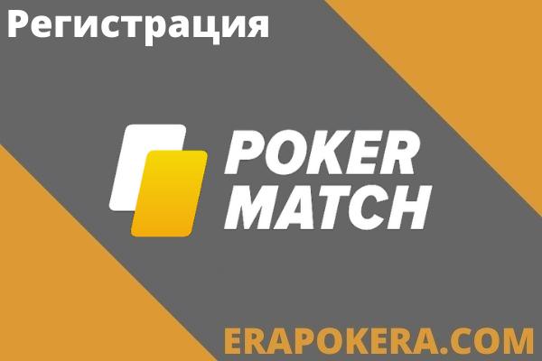 Особенности регистрации в ПокерМатч