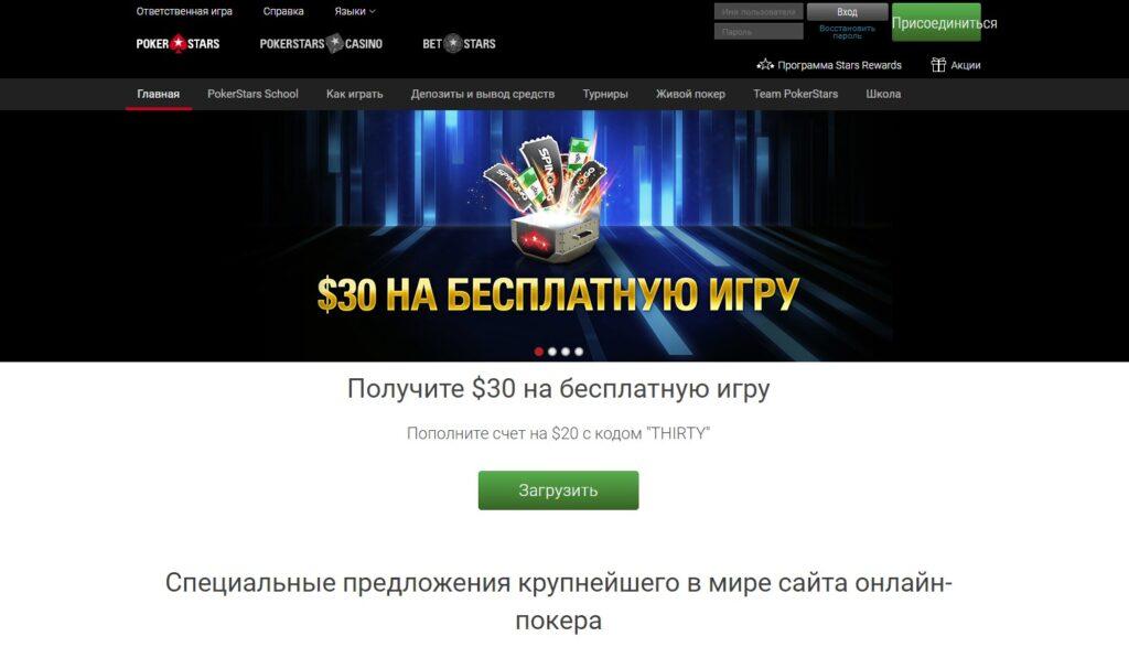 $30 бонус ПокерСтарс на бесплатные игры.