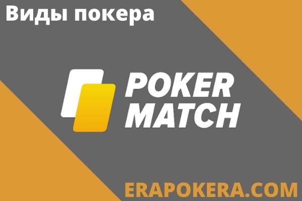 Основные виды покера в PokerMatch