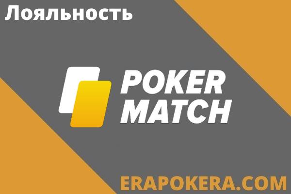 Программа лояльности в ПокерМатч