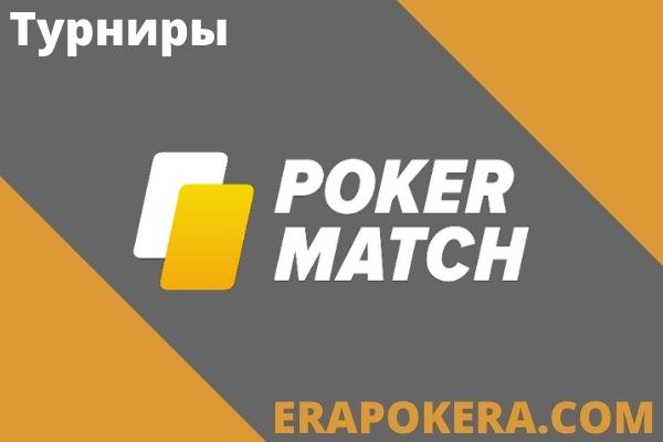 Турнирные соревнования в ПокерМатч