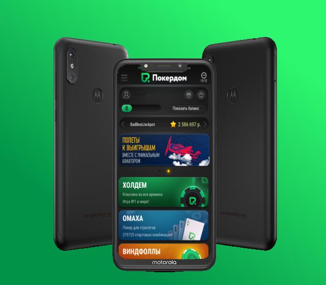 Pokerdom на Android.