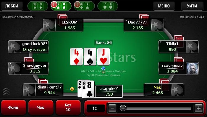 PokerStars мобильный клиент